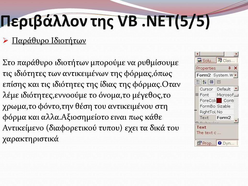 Περιβάλλον της VB .NET(5/5)