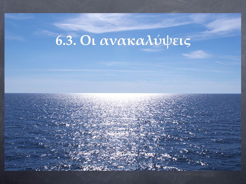 6.3. Οι ανακαλύψεις