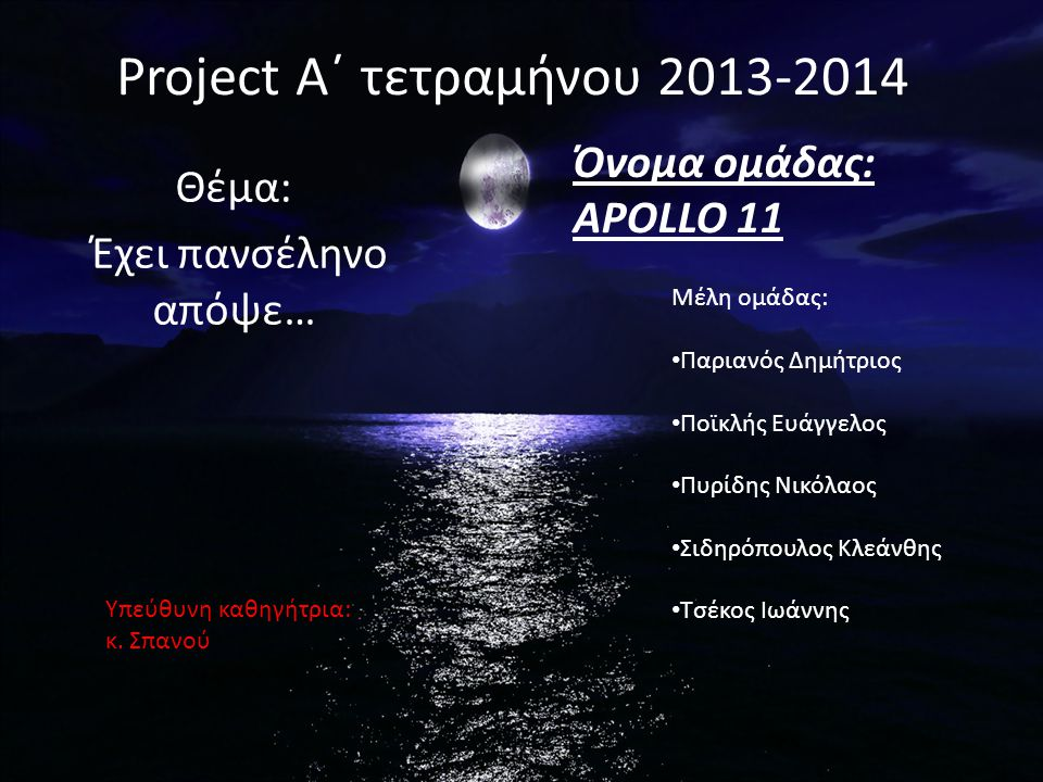 Project A΄ τετραμήνου 2013-2014