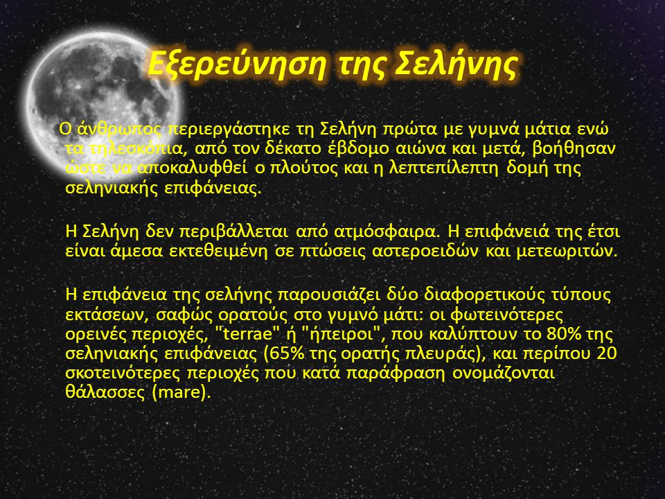 Εξερεύνηση της Σελήνης