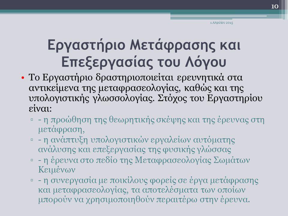 Εργαστήριο Μετάφρασης και Επεξεργασίας του Λόγου