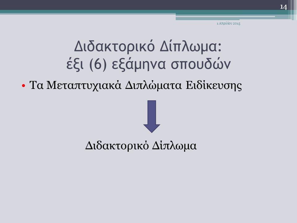 Διδακτορικό Δίπλωμα: έξι (6) εξάμηνα σπουδών