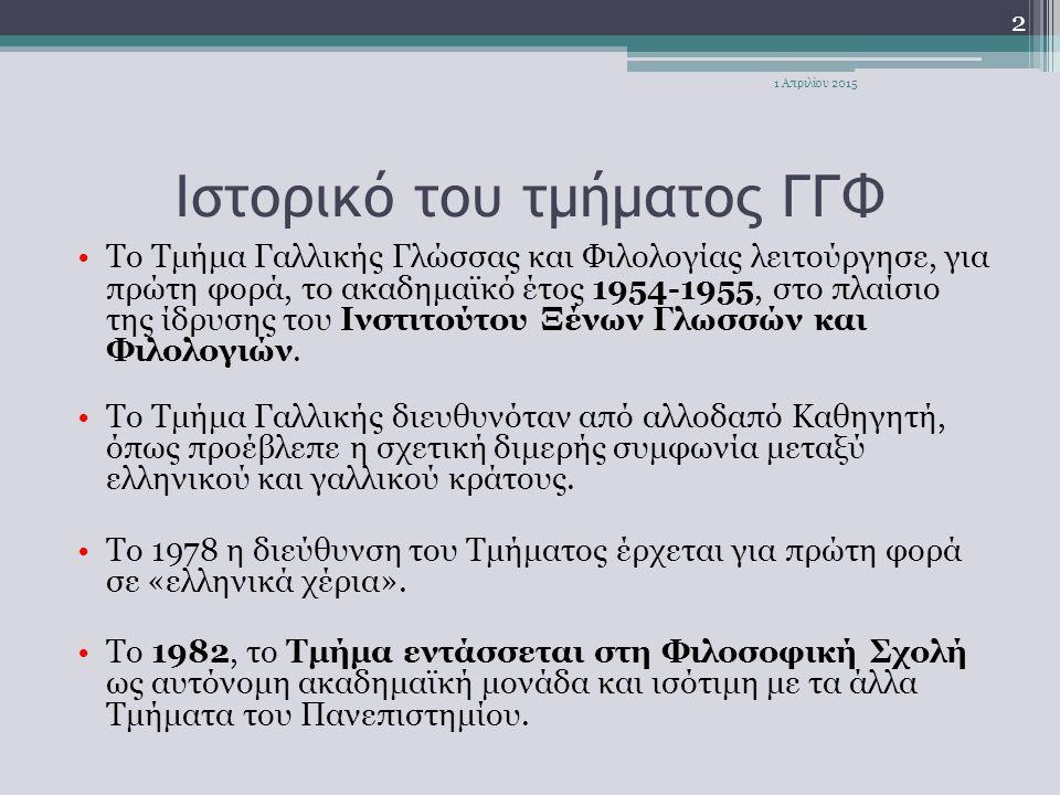 Ιστορικό του τμήματος ΓΓΦ