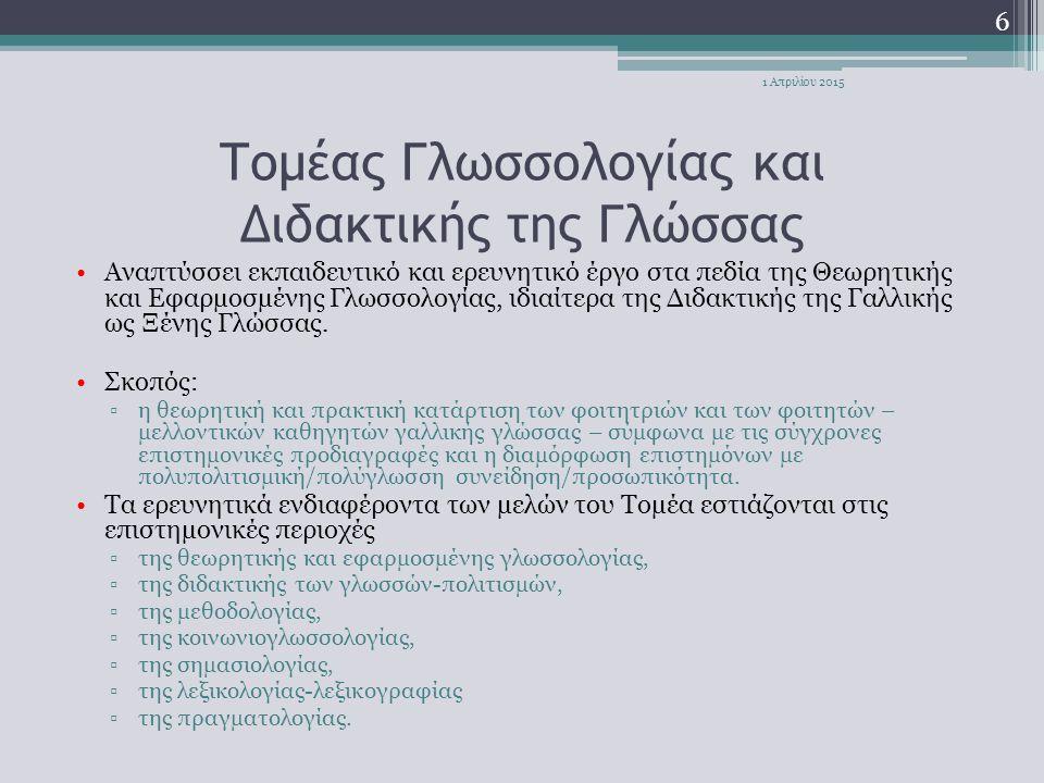 Τομέας Γλωσσολογίας και Διδακτικής της Γλώσσας