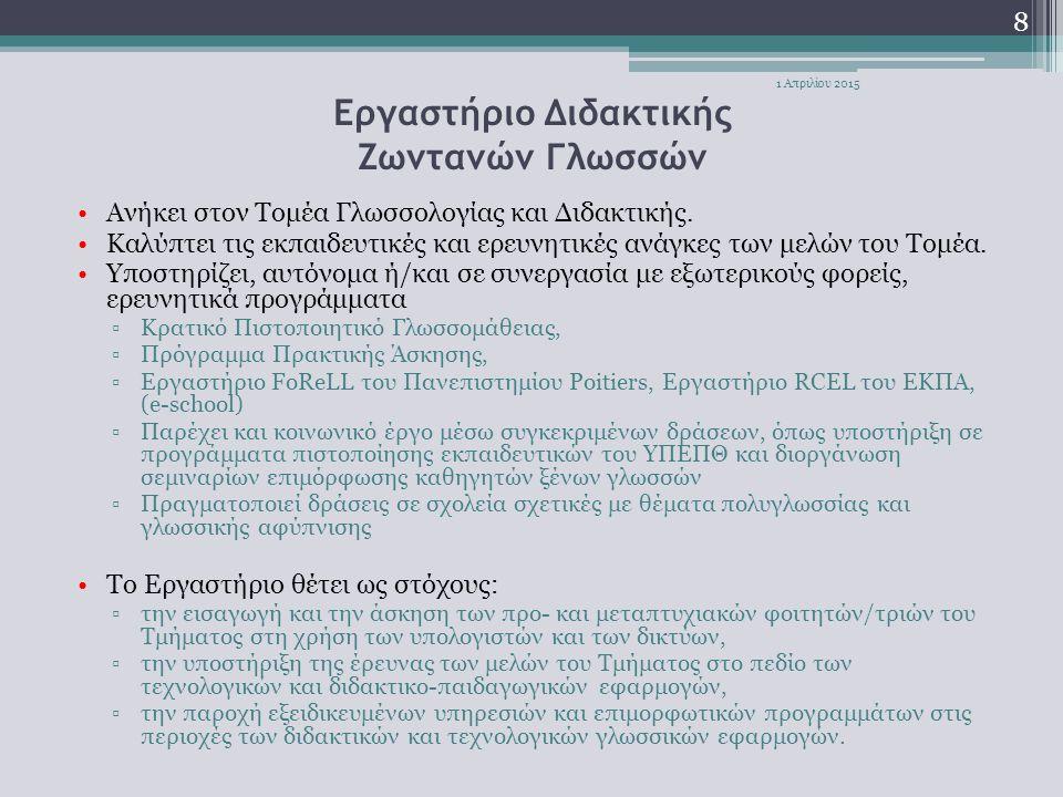 Εργαστήριο Διδακτικής Ζωντανών Γλωσσών