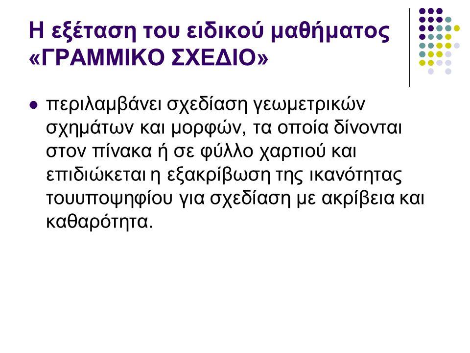 Η εξέταση του ειδικού μαθήματος «ΓΡΑΜΜΙΚΟ ΣΧΕΔΙΟ»