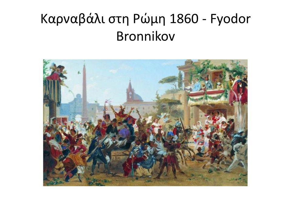 Καρναβάλι στη Ρώμη 1860 - Fyodor Bronnikov