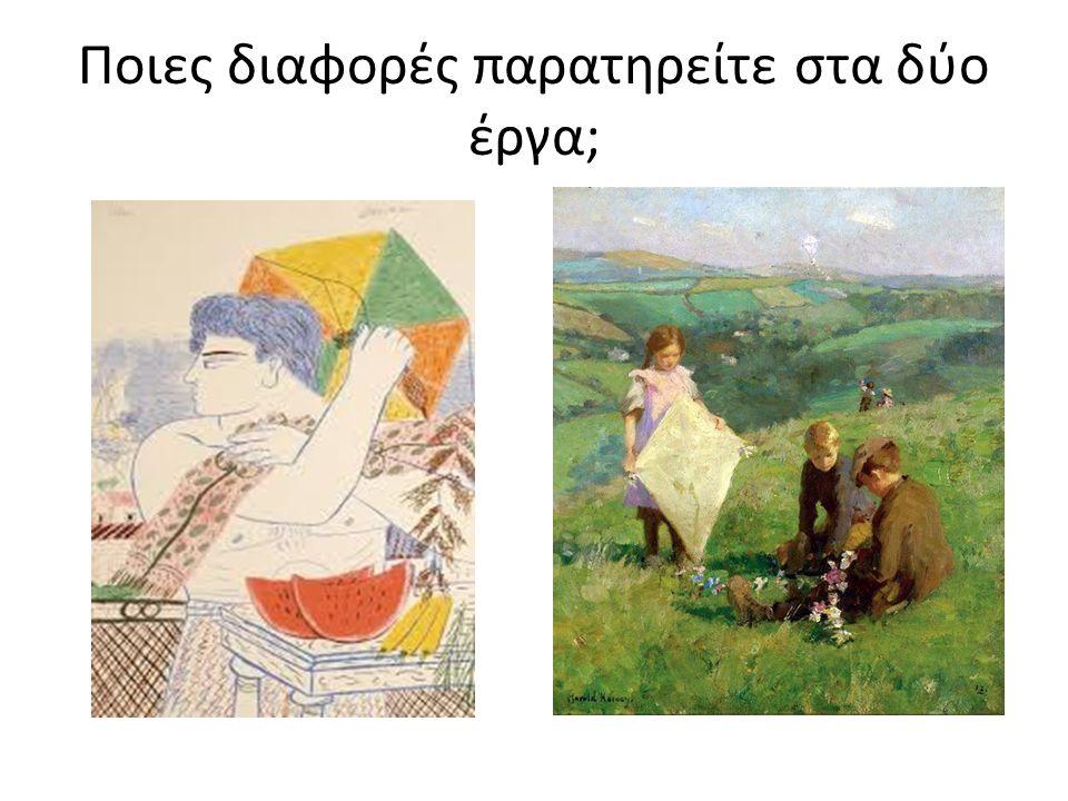 Ποιες διαφορές παρατηρείτε στα δύο έργα;