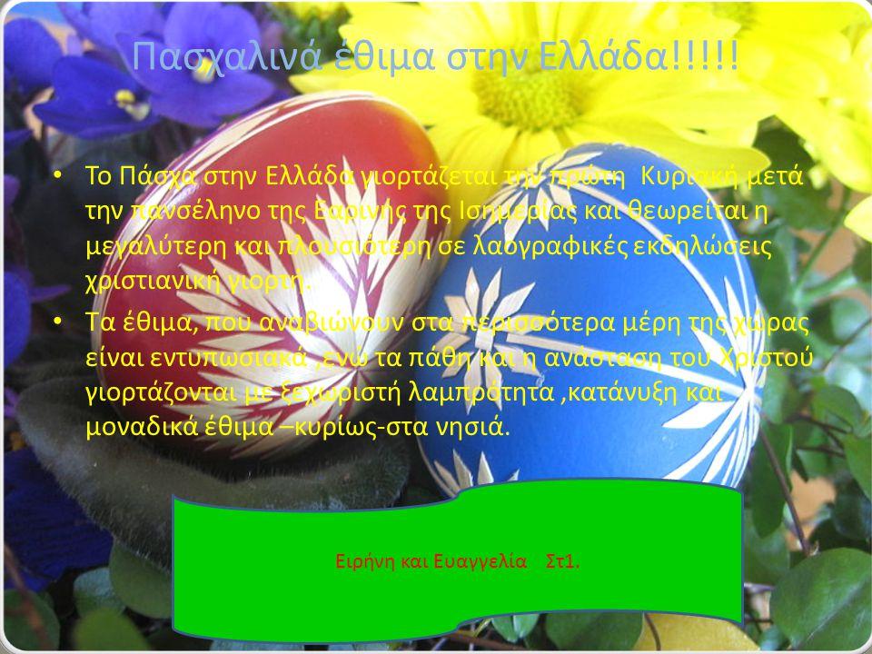 Πασχαλινά έθιμα στην Ελλάδα!!!!!