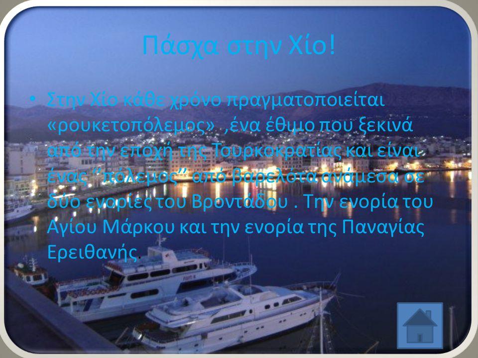 Πάσχα στην Χίο!