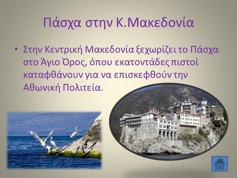 Πάσχα στην Κ.Μακεδονία