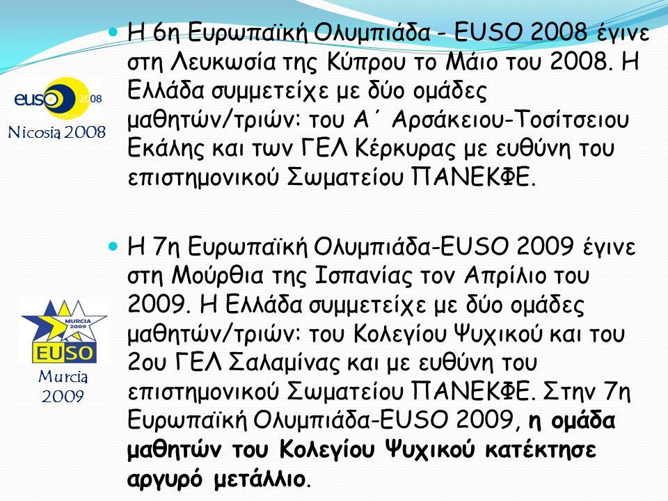 Η 6η Ευρωπαϊκή Ολυμπιάδα - EUSO 2008 έγινε στη Λευκωσία της Κύπρου το Μάιο του 2008. Η Ελλάδα συμμετείχε με δύο ομάδες μαθητών/τριών: του Α΄ Αρσάκειου-Τοσίτσειου Εκάλης και των ΓΕΛ Κέρκυρας με ευθύνη του επιστημονικού Σωματείου ΠΑΝΕΚΦΕ.