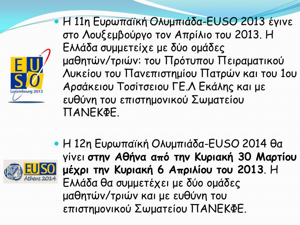 Η 11η Ευρωπαϊκή Ολυμπιάδα-EUSO 2013 έγινε στο Λουξεμβούργο τον Απρίλιο του 2013. Η Ελλάδα συμμετείχε με δύο ομάδες μαθητών/τριών: του Πρότυπου Πειραματικού Λυκείου του Πανεπιστημίου Πατρών και του 1ου Αρσάκειου Τοσίτσειου ΓΕ.Λ Εκάλης και με ευθύνη του επιστημονικού Σωματείου ΠΑΝΕΚΦΕ.