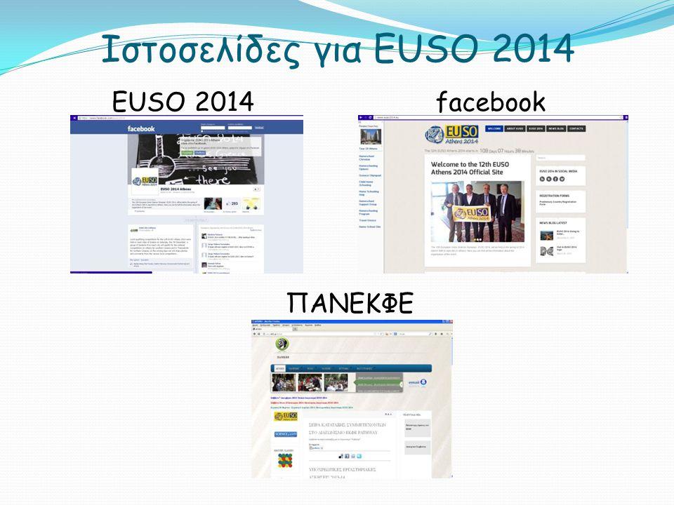Ιστοσελίδες για EUSO 2014 EUSO 2014 facebook ΠΑΝΕΚΦΕ