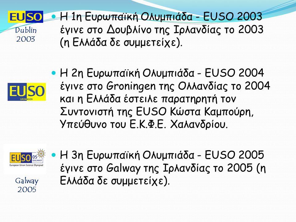 Η 1η Ευρωπαϊκή Ολυμπιάδα - EUSO 2003 έγινε στο Δουβλίνο της Ιρλανδίας το 2003 (η Ελλάδα δε συμμετείχε).
