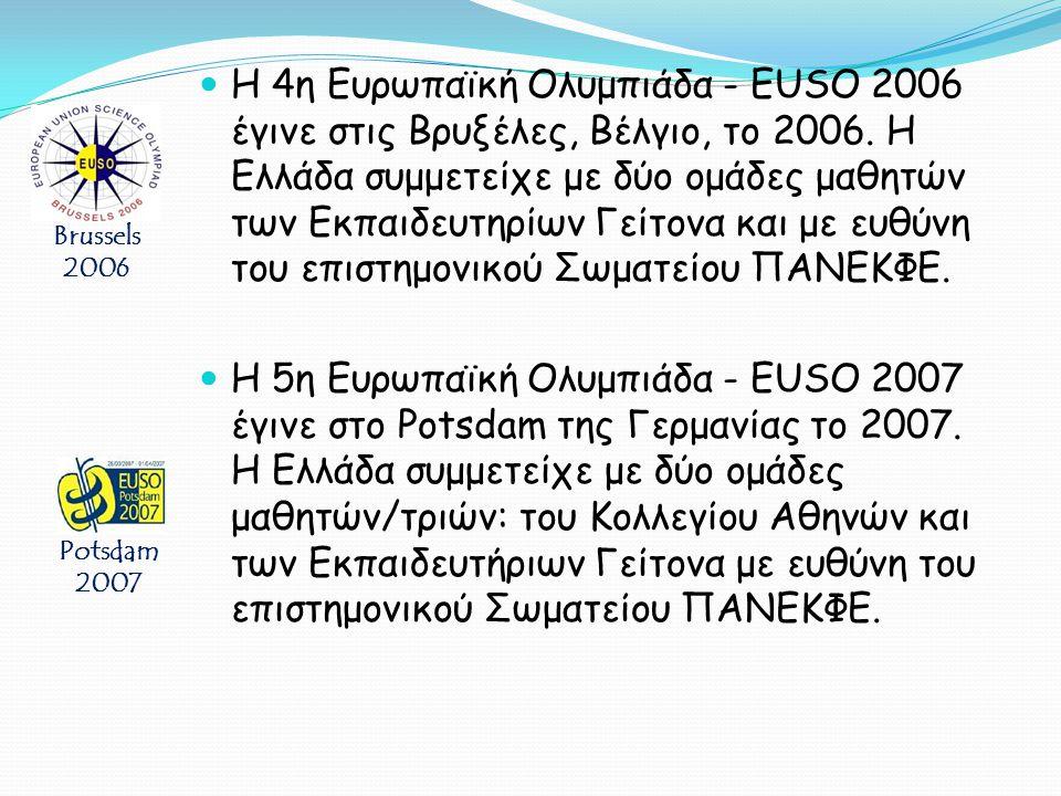 Η 4η Ευρωπαϊκή Ολυμπιάδα - EUSO 2006 έγινε στις Βρυξέλες, Βέλγιο, το 2006. Η Ελλάδα συμμετείχε με δύο ομάδες μαθητών των Εκπαιδευτηρίων Γείτονα και με ευθύνη του επιστημονικού Σωματείου ΠΑΝΕΚΦΕ.