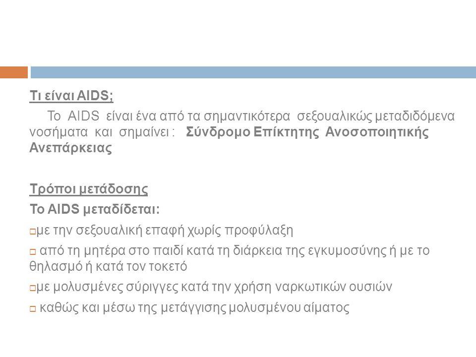 Τι είναι AIDS;