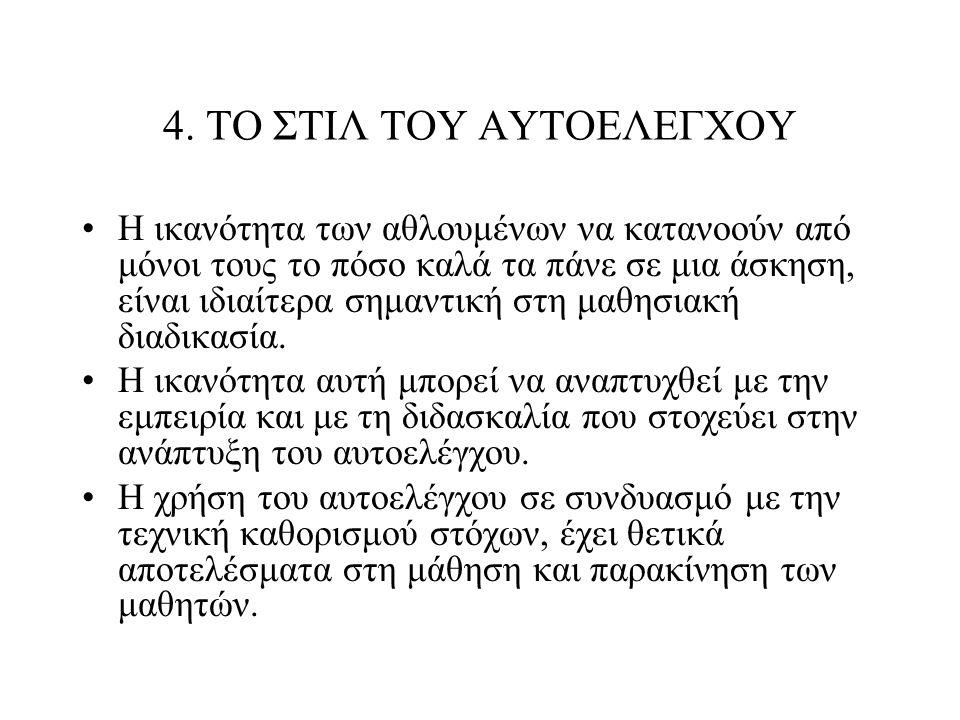 4. ΤΟ ΣΤΙΛ ΤΟΥ ΑΥΤΟΕΛΕΓΧΟΥ