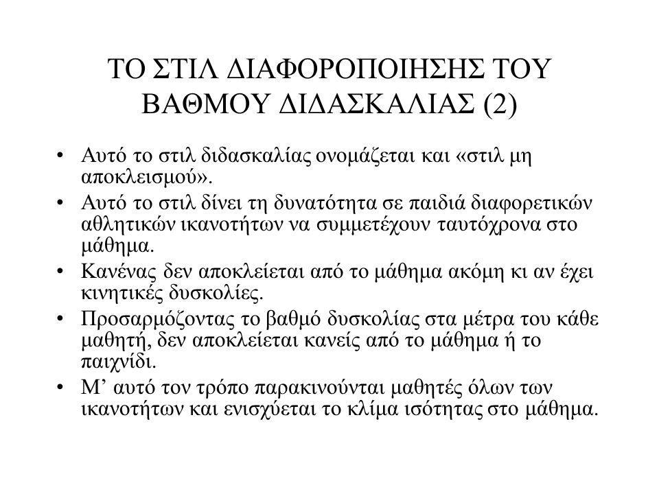 ΤΟ ΣΤΙΛ ΔΙΑΦΟΡΟΠΟΙΗΣΗΣ ΤΟΥ ΒΑΘΜΟΥ ΔΙΔΑΣΚΑΛΙΑΣ (2)
