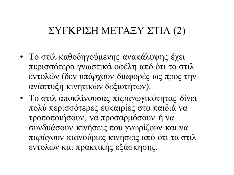 ΣΥΓΚΡΙΣΗ ΜΕΤΑΞΥ ΣΤΙΛ (2)