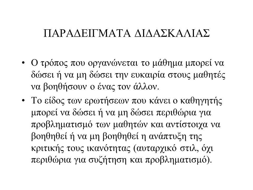 ΠΑΡΑΔΕΙΓΜΑΤΑ ΔΙΔΑΣΚΑΛΙΑΣ