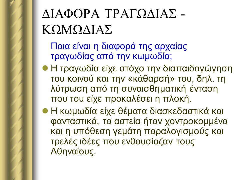 ΔΙΑΦΟΡΑ ΤΡΑΓΩΔΙΑΣ - ΚΩΜΩΔΙΑΣ