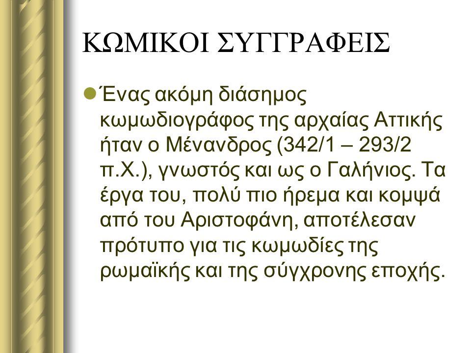 ΚΩΜΙΚΟΙ ΣΥΓΓΡΑΦΕΙΣ