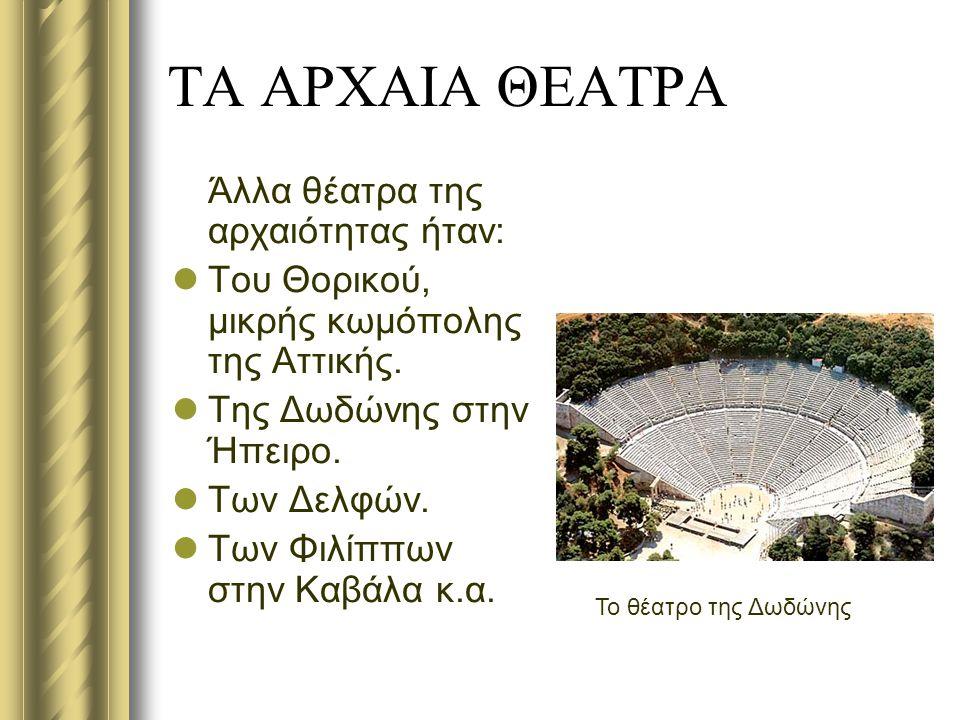ΤΑ ΑΡΧΑΙΑ ΘΕΑΤΡΑ Άλλα θέατρα της αρχαιότητας ήταν: