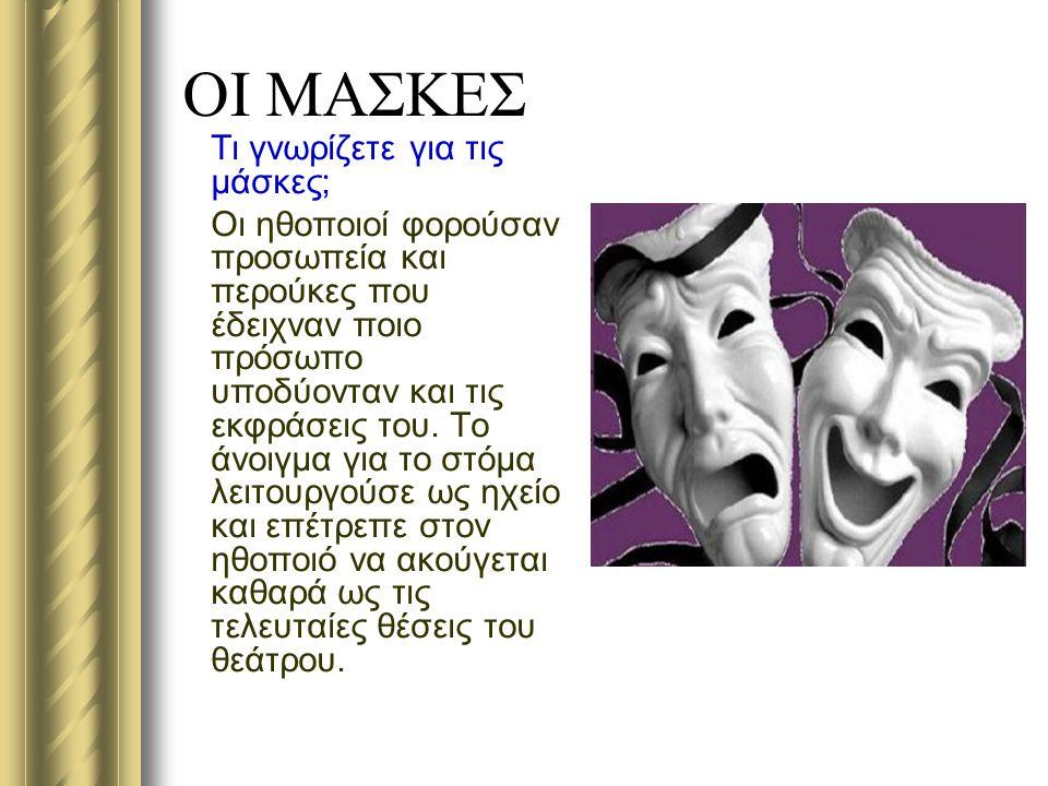 ΟΙ ΜΑΣΚΕΣ Τι γνωρίζετε για τις μάσκες;