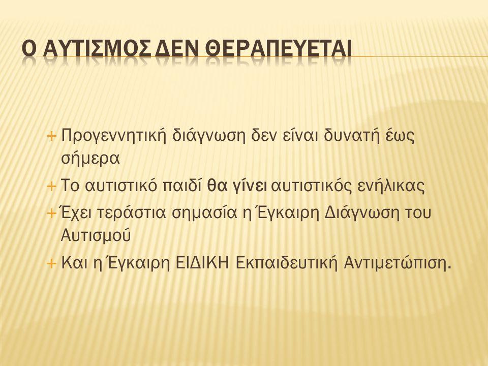 Ο Αυτισμoς ΔΕΝ ΘΕΡΑΠΕΥΕΤΑΙ
