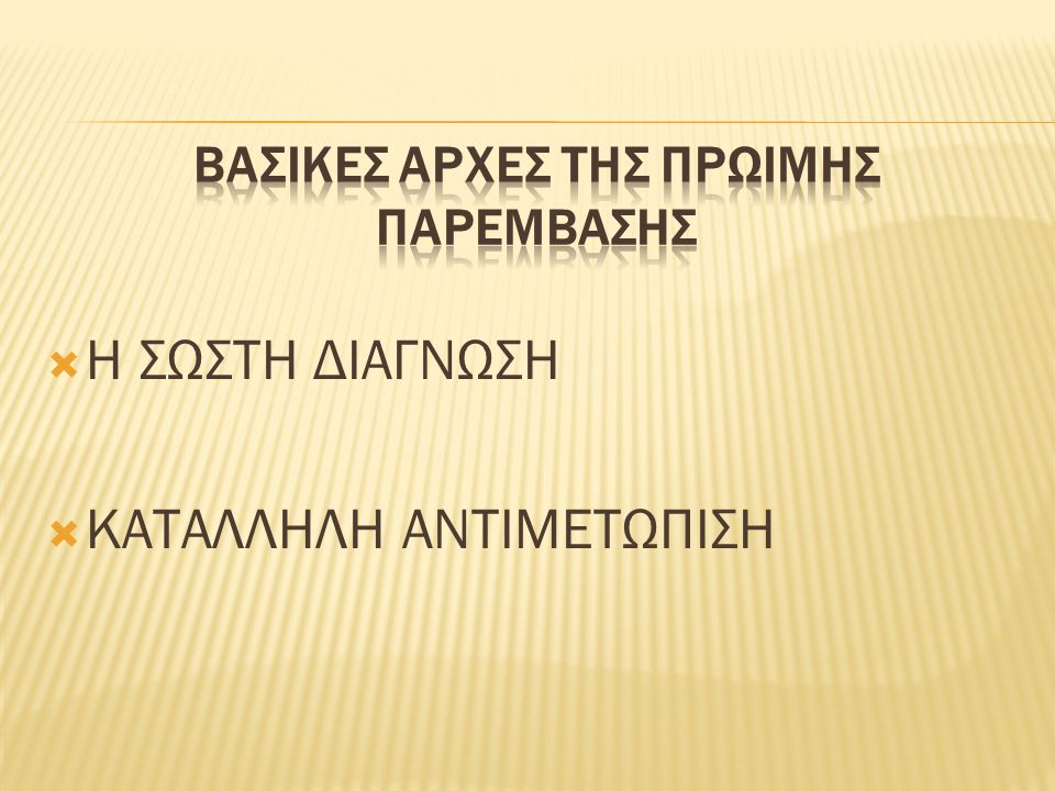ΒΑΣΙΚΕΣ ΑΡΧΕΣ ΤΗΣ ΠΡΩΙΜΗΣ ΠΑΡΕΜΒΑΣΗΣ