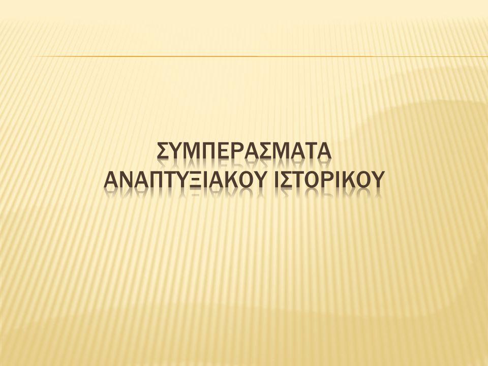 ΣΥΜΠΕΡΑΣΜΑΤΑ ΑΝΑΠΤΥΞΙΑΚΟΥ ΙΣΤΟΡΙΚΟΥ