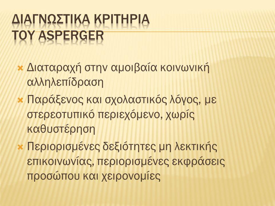 ΔΙΑΓΝΩΣΤΙΚΑ ΚΡΙΤΗΡΙΑ ΤΟΥ ASPERGER
