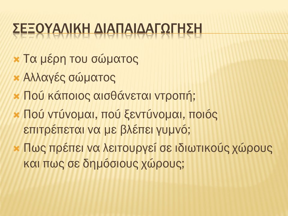 ΣΕΞΟΥΑΛΙΚΗ ΔΙΑΠΑΙΔΑΓΩΓΗΣΗ