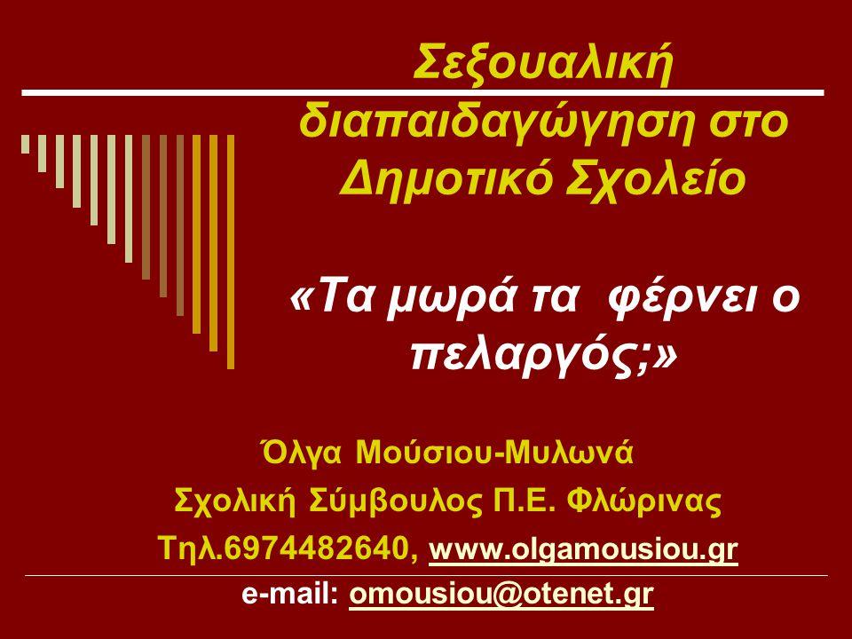 Σχολική Σύμβουλος Π.Ε. Φλώρινας e-mail: omousiou@otenet.gr