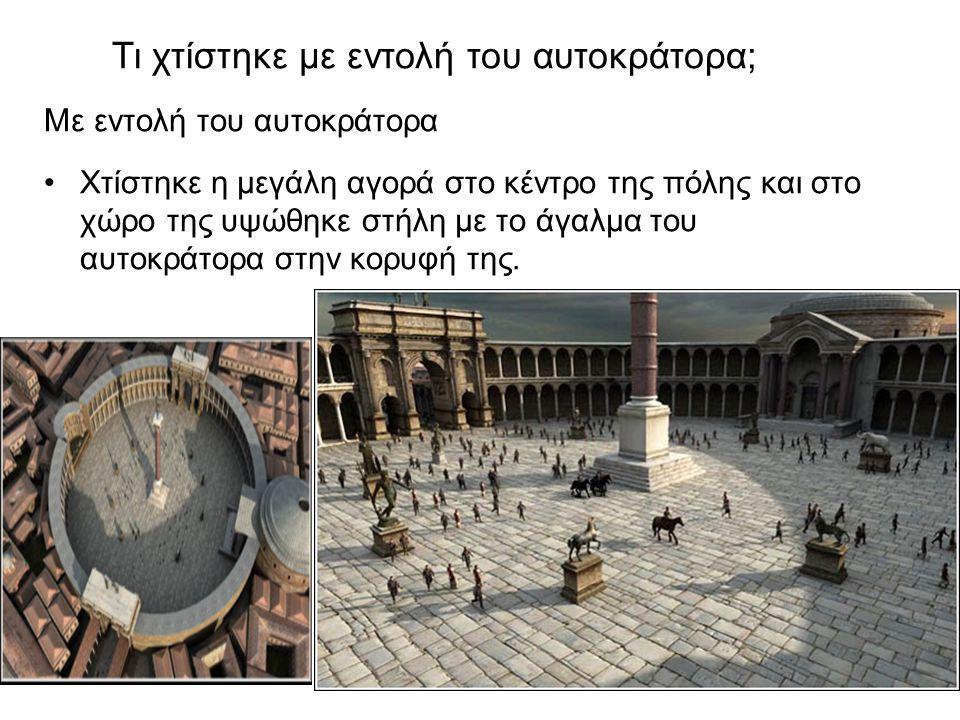 Τι χτίστηκε με εντολή του αυτοκράτορα;