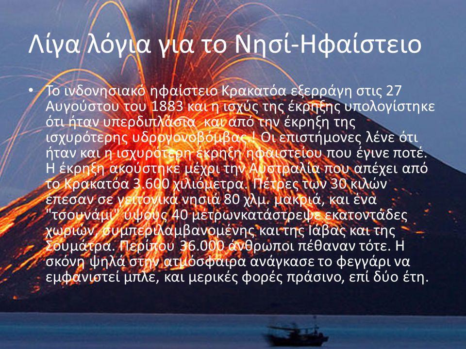 Λίγα λόγια για το Νησί-Ηφαίστειο