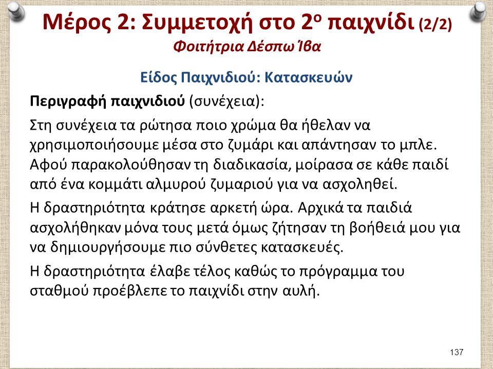 Μέρος 2: Αξιολόγηση 2ου παιχνιδιού (1/3) Φοιτήτρια Δέσπω Ίβα