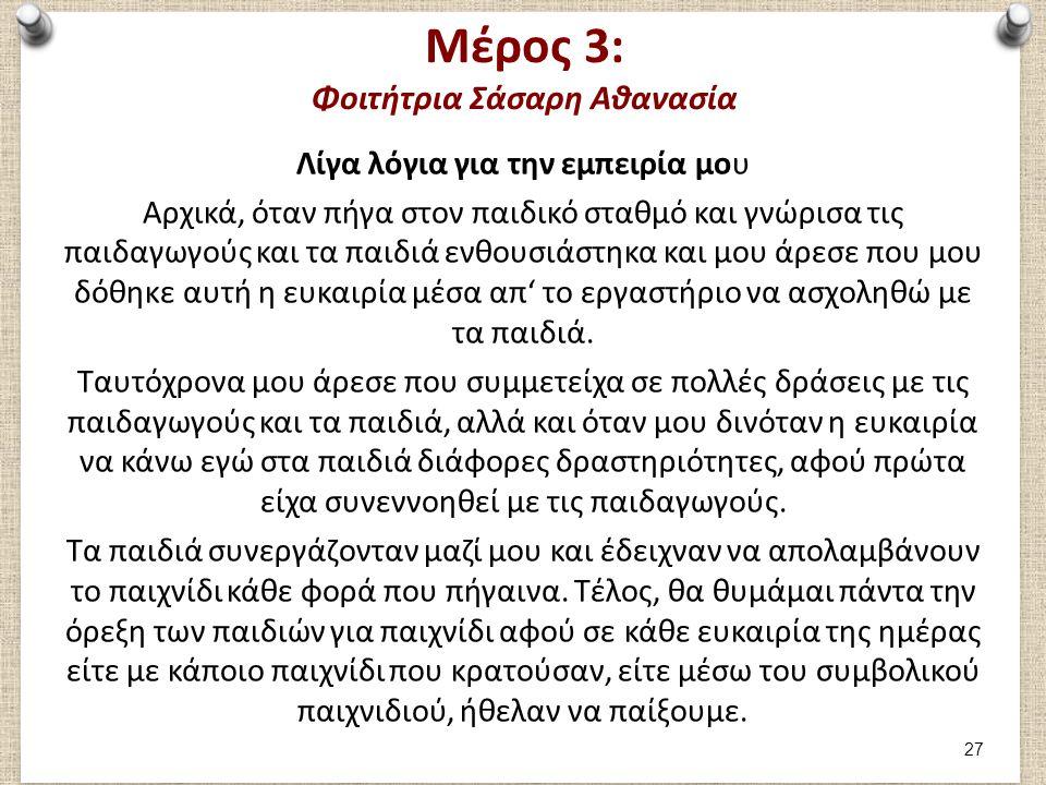 Φοιτήτρια: Αγγελοπούλου Χρυσοβαλάντη Αριθμός Μητρώου: 12093