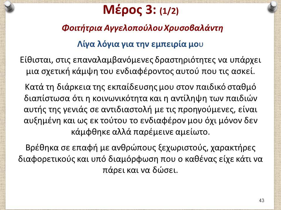 Μέρος 3: (2/2) Φοιτήτρια Αγγελοπούλου Χρυσοβαλάντη