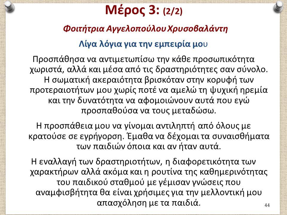 Φοιτήτρια: Δημητράσκου Μαρία Αριθμός Μητρώου: 11025