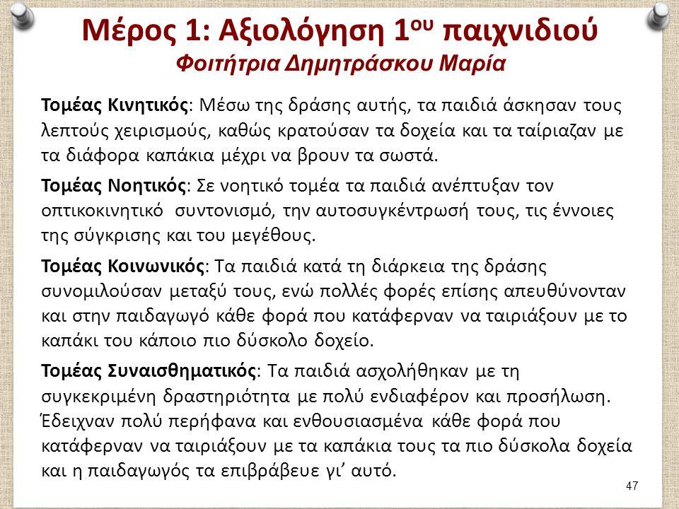 Μέρος 1: Καταγραφή 2ου παιχνιδιού Φοιτήτρια Δημητράσκου Μαρία