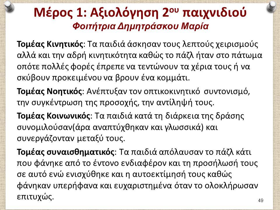 Μέρος 1: Καταγραφή 3ου παιχνιδιού Φοιτήτρια Δημητράσκου Μαρία