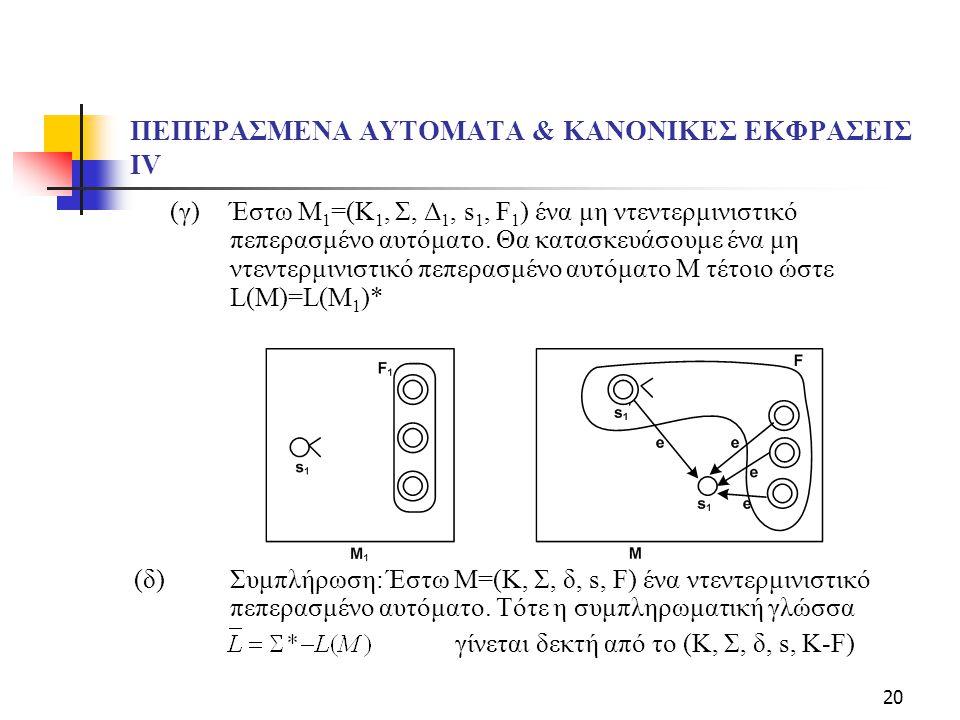 ΠΕΠΕΡΑΣΜΕΝΑ ΑΥΤΟΜΑΤΑ & ΚΑΝΟΝΙΚΕΣ ΕΚΦΡΑΣΕΙΣ ΙV