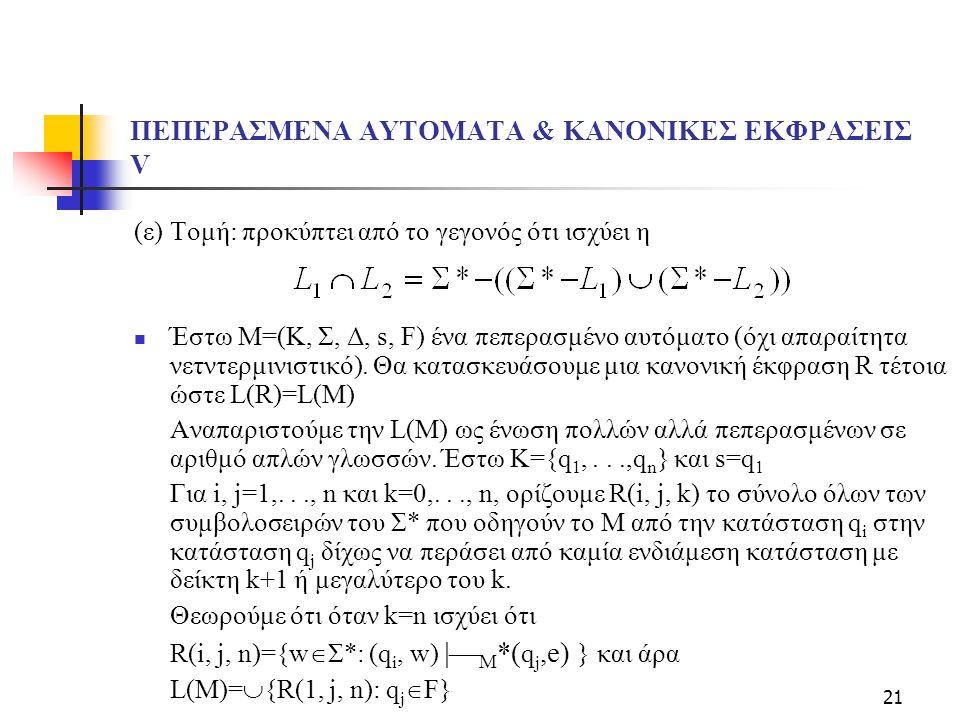 ΠΕΠΕΡΑΣΜΕΝΑ ΑΥΤΟΜΑΤΑ & ΚΑΝΟΝΙΚΕΣ ΕΚΦΡΑΣΕΙΣ V