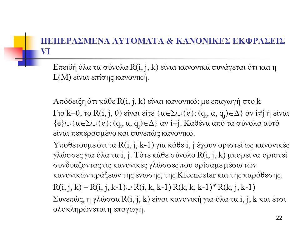 ΠΕΠΕΡΑΣΜΕΝΑ ΑΥΤΟΜΑΤΑ & ΚΑΝΟΝΙΚΕΣ ΕΚΦΡΑΣΕΙΣ VI