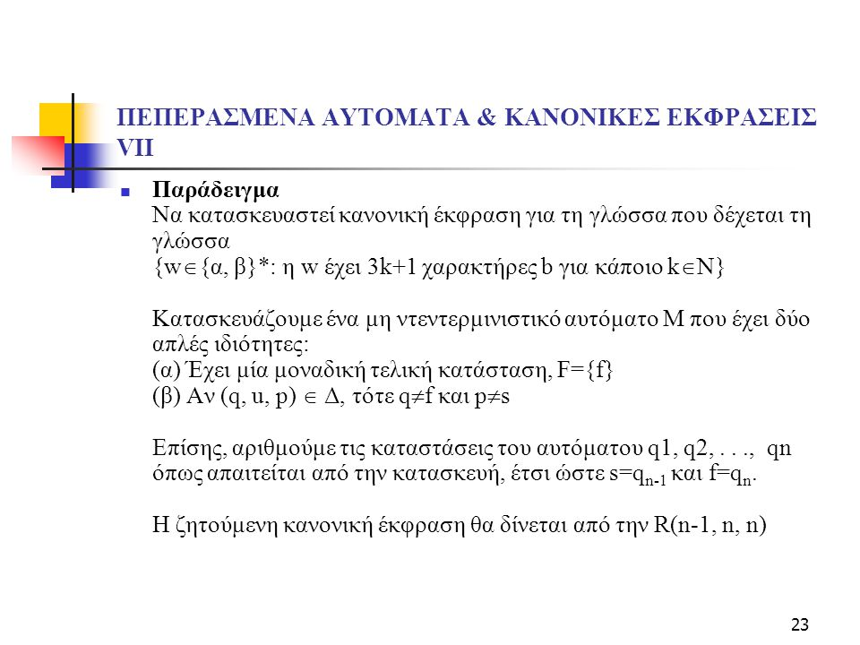 ΠΕΠΕΡΑΣΜΕΝΑ ΑΥΤΟΜΑΤΑ & ΚΑΝΟΝΙΚΕΣ ΕΚΦΡΑΣΕΙΣ VIΙ