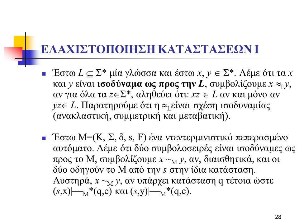 ΕΛΑΧΙΣΤΟΠΟΙΗΣΗ ΚΑΤΑΣΤΑΣΕΩΝ Ι