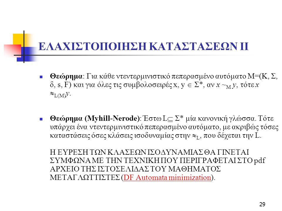 ΕΛΑΧΙΣΤΟΠΟΙΗΣΗ ΚΑΤΑΣΤΑΣΕΩΝ ΙI