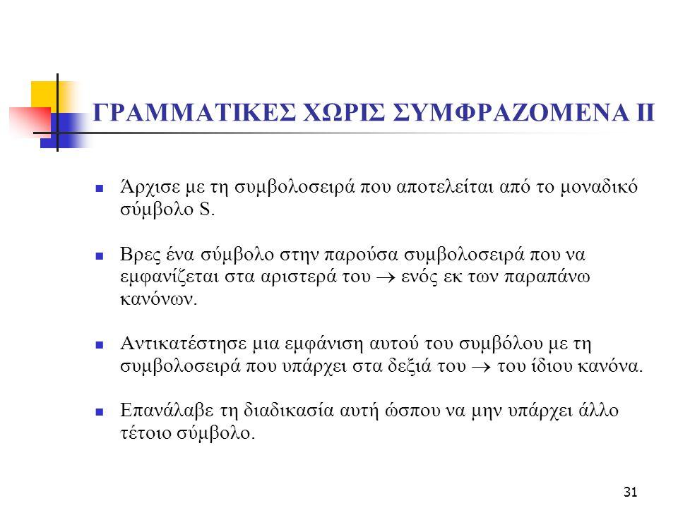 ΓΡΑΜΜΑΤΙΚΕΣ ΧΩΡΙΣ ΣΥΜΦΡΑΖΟΜΕΝΑ IΙ